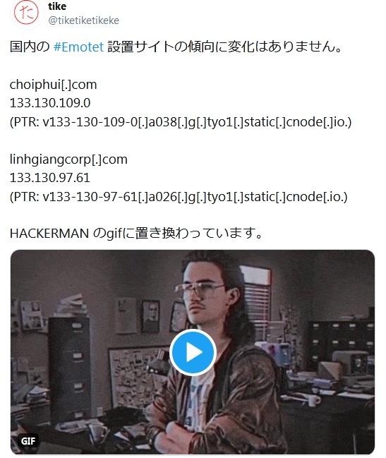 hackers interfere in Emotet