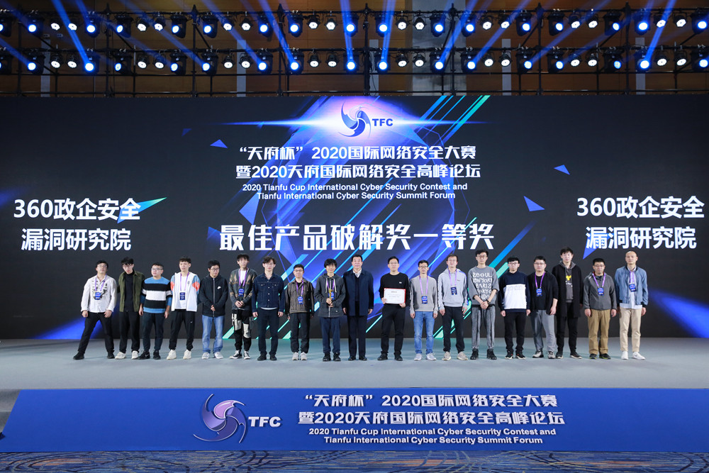 hacker competition Tianfu Cup